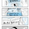 5w1d② 初たまごクラブを買ってみる (2016/9/26)