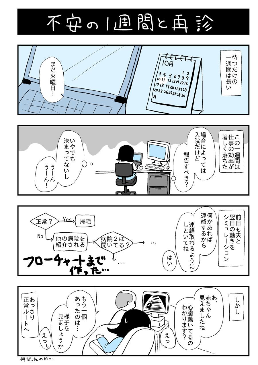 diary_20161011-1