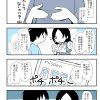 漫画まとめ読み 8w0d~9w6d