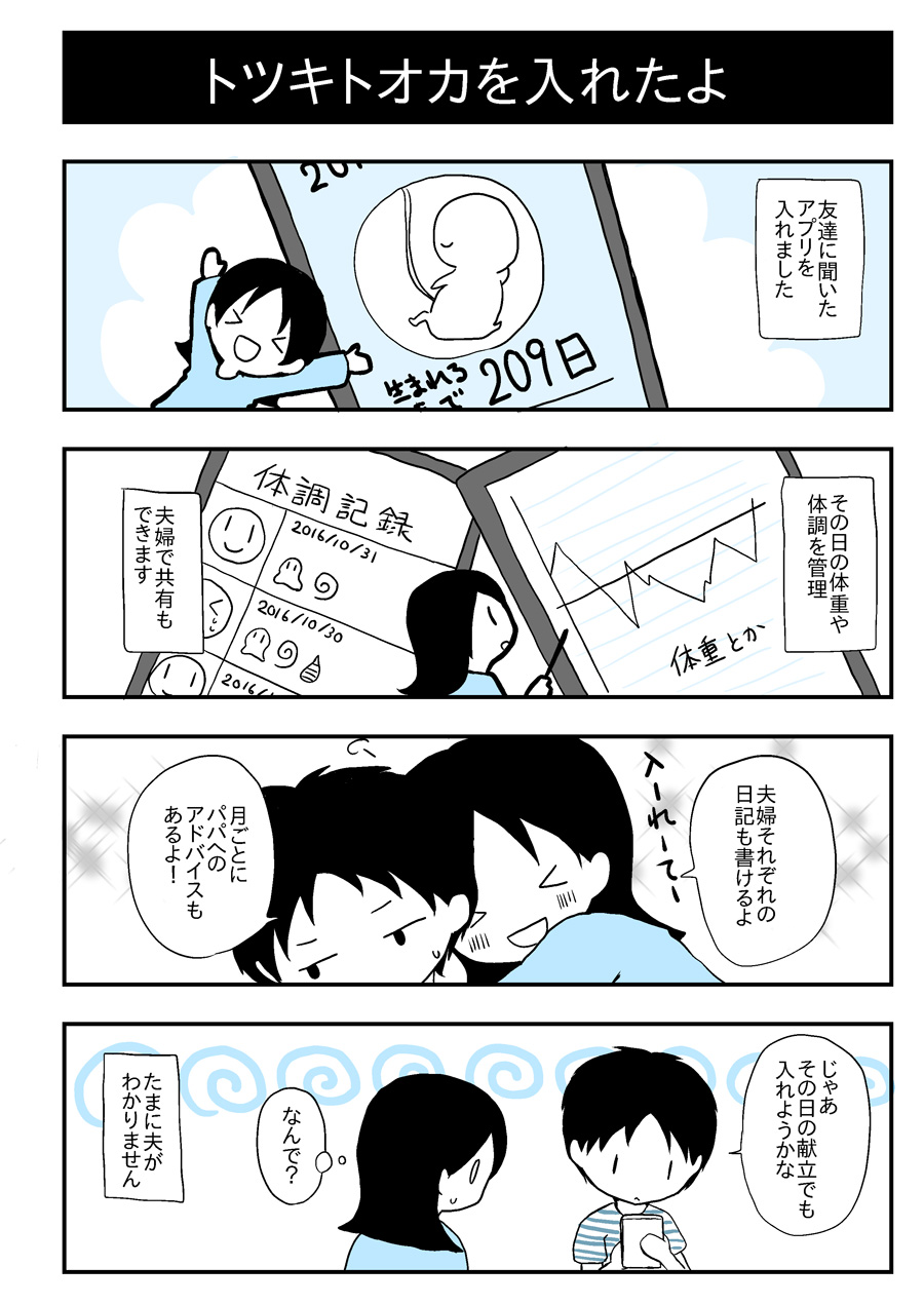 diary_20161104