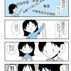 13w3d トコちゃんベルトを買ってみた感想(2016/11/23)