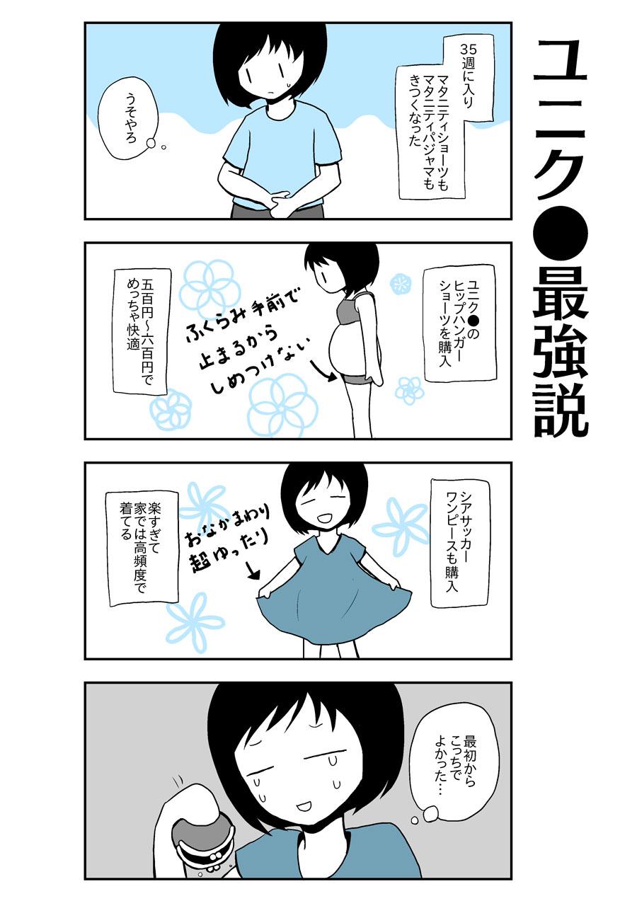 35w5d ユニクロ最強説