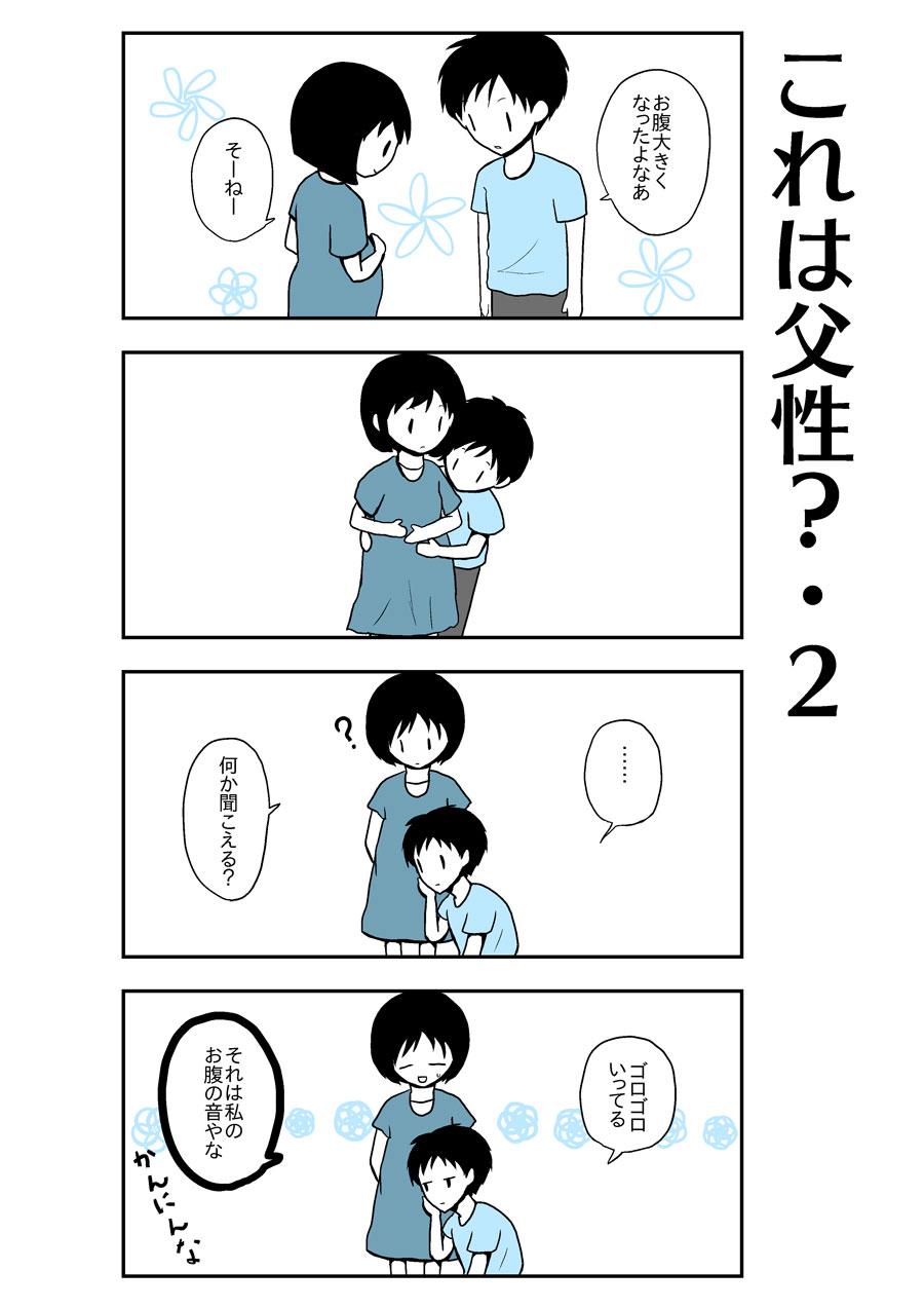37w4d これは父性?・2