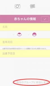 育児ノート(baby tracker)データ同期手順