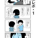 出産レポ(1/2) 前区陣痛~本陣痛